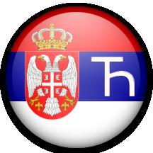 Serbian (Cyrillic) language
