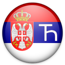 Serbian (Cyrillic) language